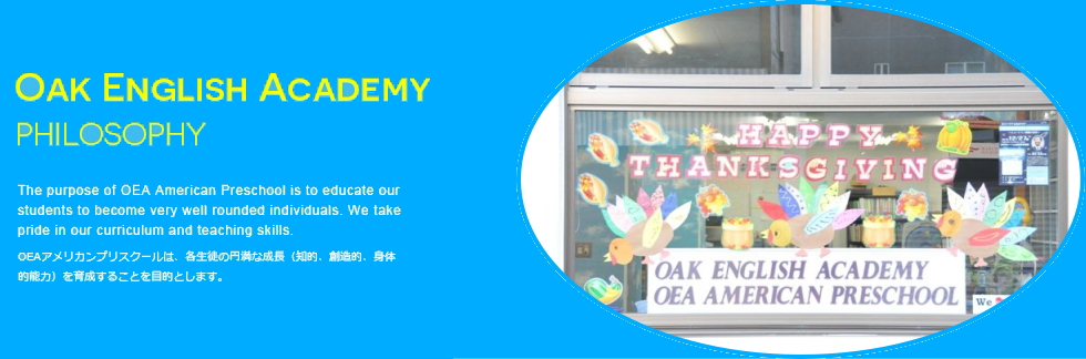 Oak English Academy